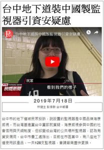 NEWS裝設中國監視器資安疑慮