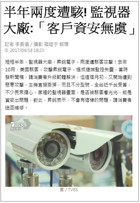新聞-監視器遭駭客入侵