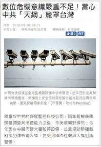 NEWS數位危機意識不足中國監視器氾濫