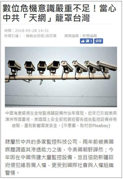 新聞-海康威視壟罩台灣