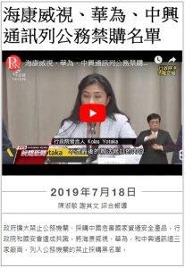 NEWS為保國安禁購海康威視