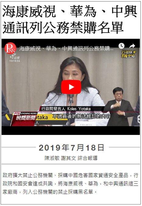 新聞-台灣禁止採購海康威視