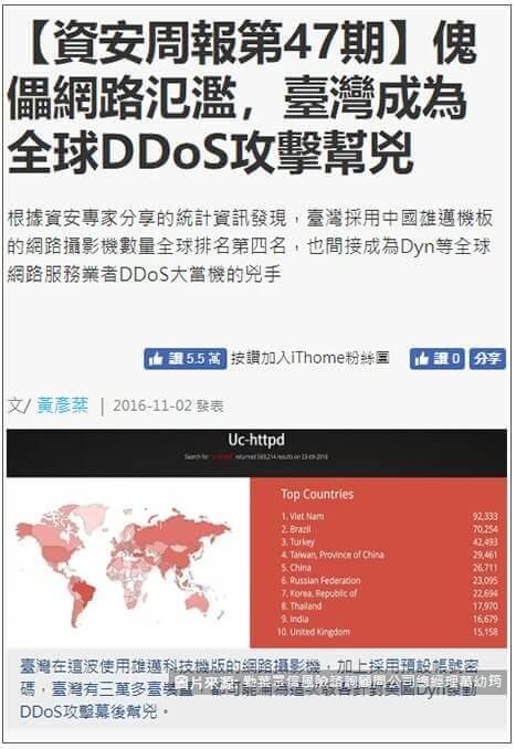新聞-中國電眼氾濫隱私不保