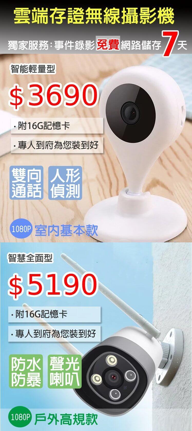 監視器安裝價格