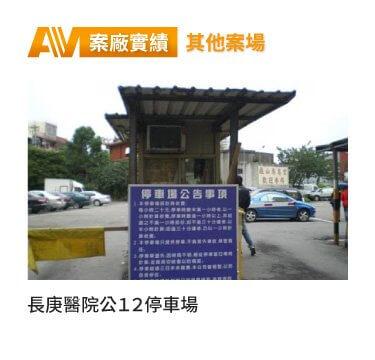 長庚醫院 公12停車場
