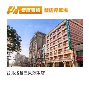 台北洛基三貝茲飯店