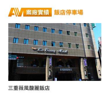 三重薇風馥麗飯店