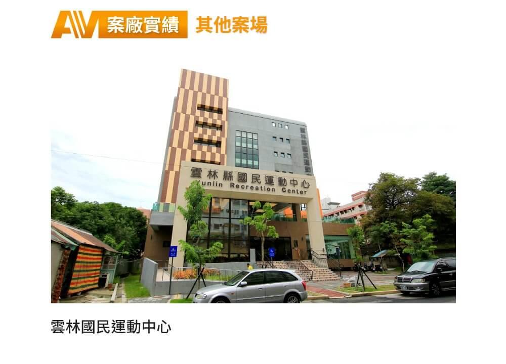 雲林國民運動中心