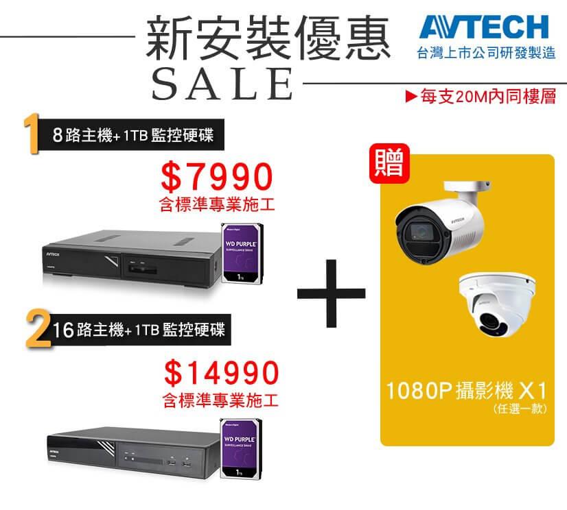 監控主機攝影監視器-AVTECH-全新安裝優惠方案