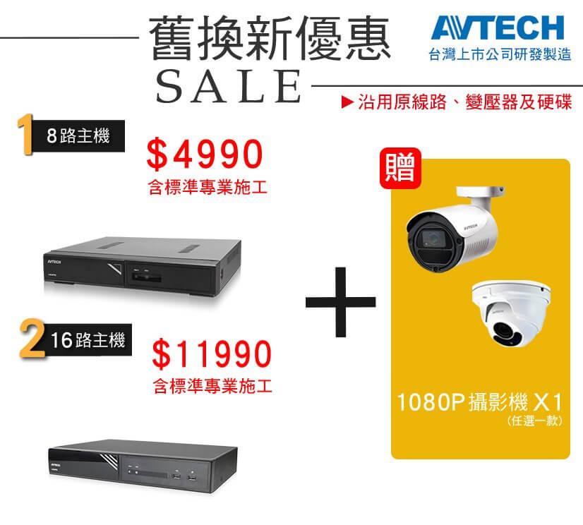 監控主機攝影監視器-AVTECH-舊換新優惠方案